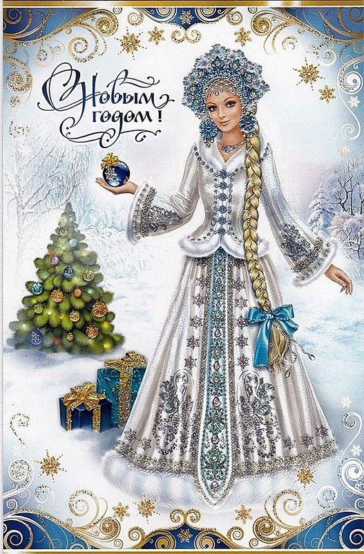 Понедельника открытки, новогодние открытки от снегурочки