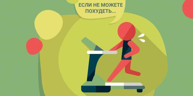 Почему не получается сбросить вес, несмотря на все усилия