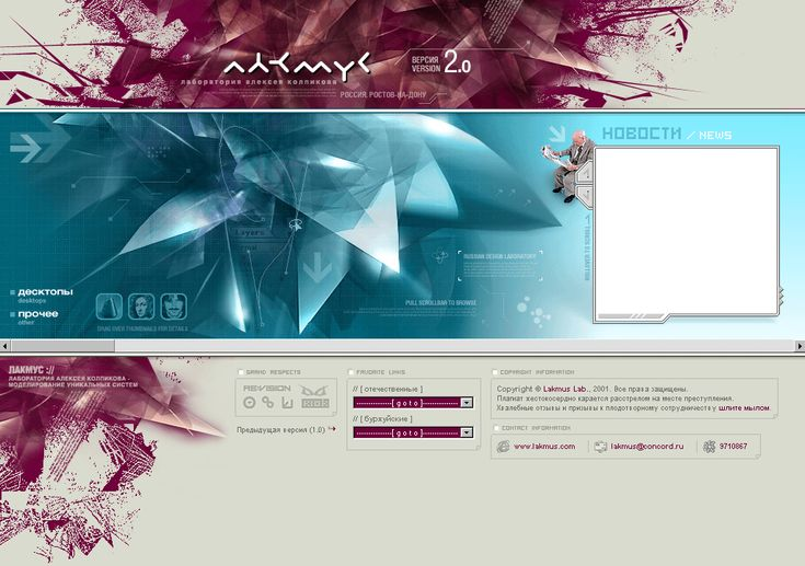 Lakmus Lab website in 2002