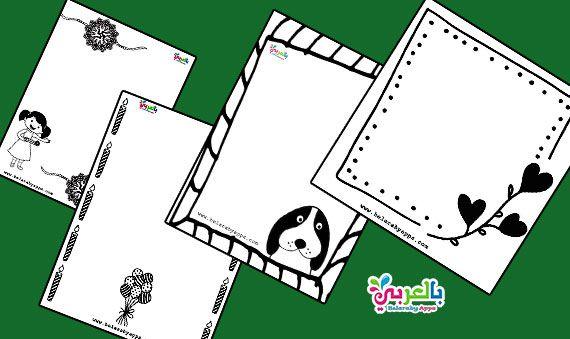 تصميم اطارات اطفال للكتابة اشكال روعة مفرغة للكتابة 2020 براويز للكتابة عليها بالعربي نتع Clip Art Borders Butterfly Coloring Page Coloring Pages For Kids