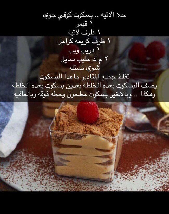 وصفة تشيز كيك البسبوسة وصفات حلويات طريقة حلا حلى كاسات كيك تشيز الحلو طبخ مطبخ شيف Eyeshadow Beauty