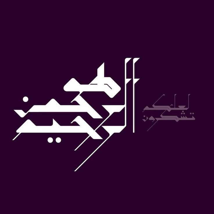 Takween Arabic Font Arabic Calligraphy Font Islamic Etsy Arabic Font Arabic Calligraphy Fonts Calligraphy Fonts