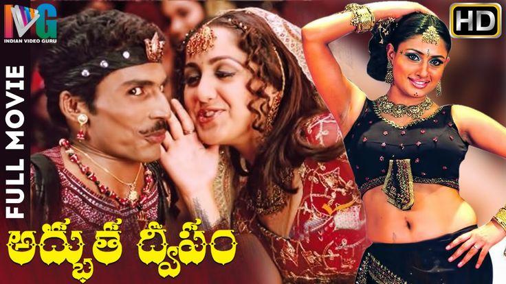 Adbutha Dweepam Telugu movie is the Telugu Dubbed version of Malayalam movie Athbhutha Dweepu featuring Prithviraj and Mallika Kapoor in lead roles.