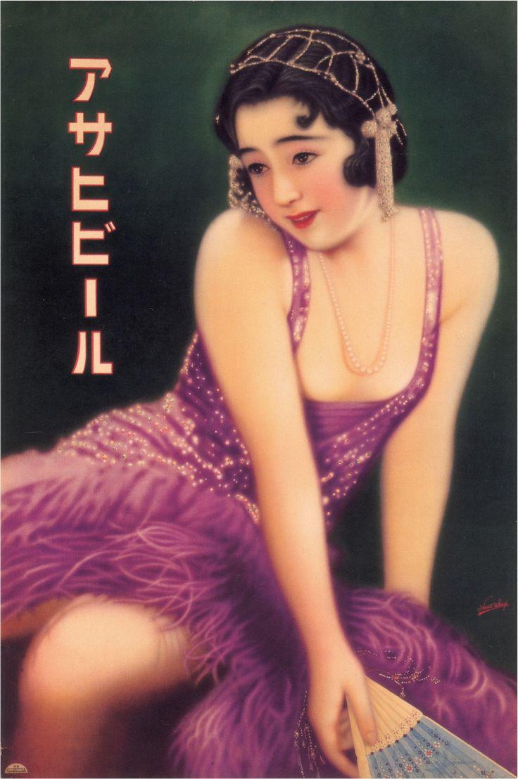 1930..........ASAHI BEER AD BY HOSUI TAKAGI...................SOURCE WHATABOUTBOBBED.TUMBLR.COM.........