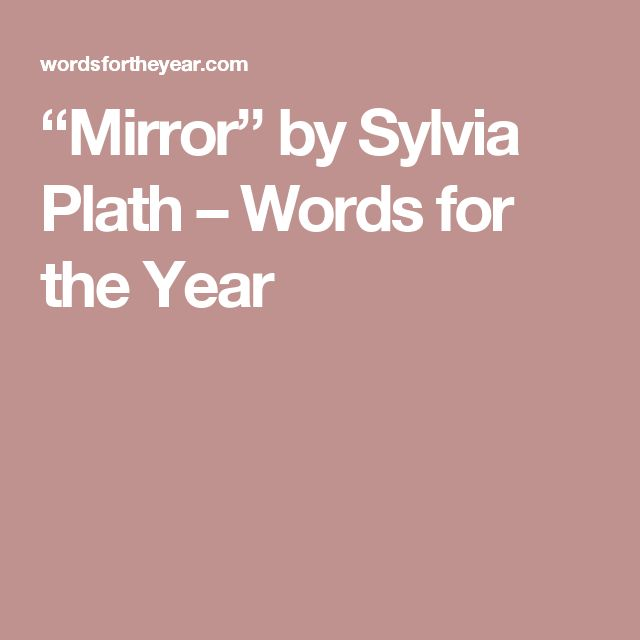 """""""Mirror"""" by Sylvia Plath – Words for the Year"""