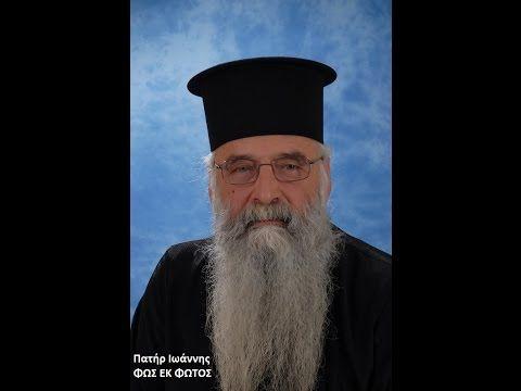 ΤΑ ΜΥΣΤΙΚΑ ΤΗΣ ΝΗΣΤΕΙΑΣ ΚΑΙ Ο ΡΟΛΟΣ ΤΗΣ ΕΞΟΜΟΛΟΓΗΣΗΣ .Πατήρ Ιωάννης ΦΩΣ ...