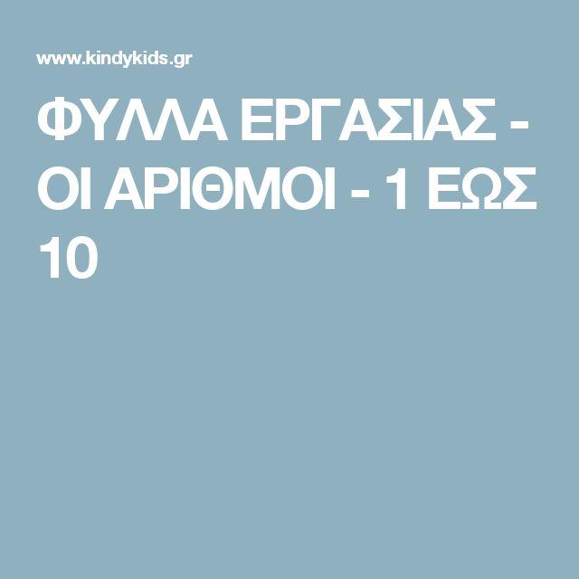ΦΥΛΛΑ ΕΡΓΑΣΙΑΣ - ΟΙ ΑΡΙΘΜΟΙ - 1 ΕΩΣ 10