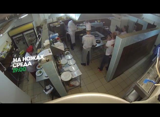 На ножах: 17 выпуск 05.10.2016 http://www.yourussian.ru/163164/на-ножах-17-выпуск-05-10-2016/   5 октября 2016 Мы проверили сотни ресторанов по всей стране. И не зря! Многие из тех, кто откровенно не дотягивал или спотыкался в погоне за высокими стандартами сервиса, встали на путь исправления.Они обратились за помощью к легендарному шефу, гуру ресторанного бизнеса, добрейшему и терпеливейшему Мастеру своего дела Константину Ивлеву!Терпеливый мастер приедет и научит, как дальше жить…