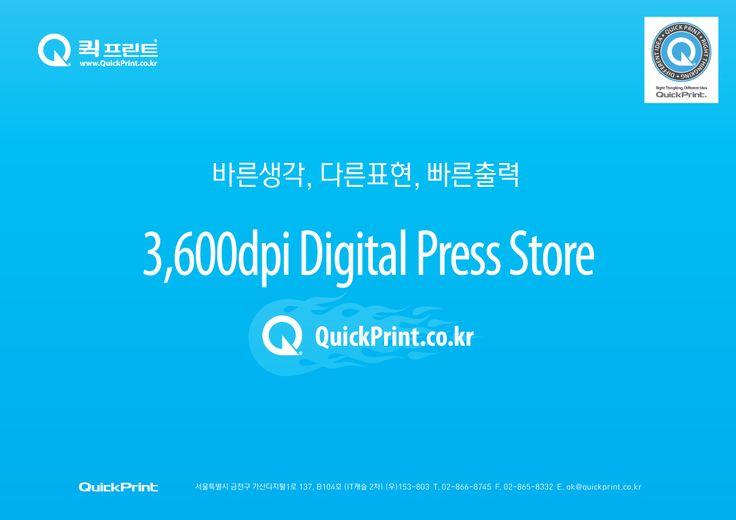 3,600dpi Digital Press Store