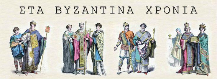 επανάληψη ιστορίας Ε΄ τάξης δημοτικού στα Βυζαντινά χρόνια