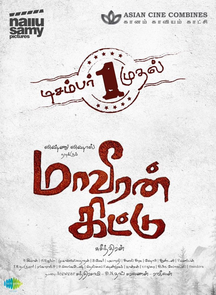 'Maveeran Kittu' is an Upcoming Kollywood Movie. National award-winning filmmaker Suseenthiran's forthcoming directorial is all set to entertain you from December 1 and interestingly