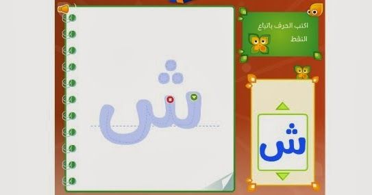 Arapça Harf Ve Sayıları Boyama Oyunu Oyna Oyunda Osmanlıca Harfler
