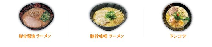 ::: kENZORAMEN - Japanese Noodle House :::