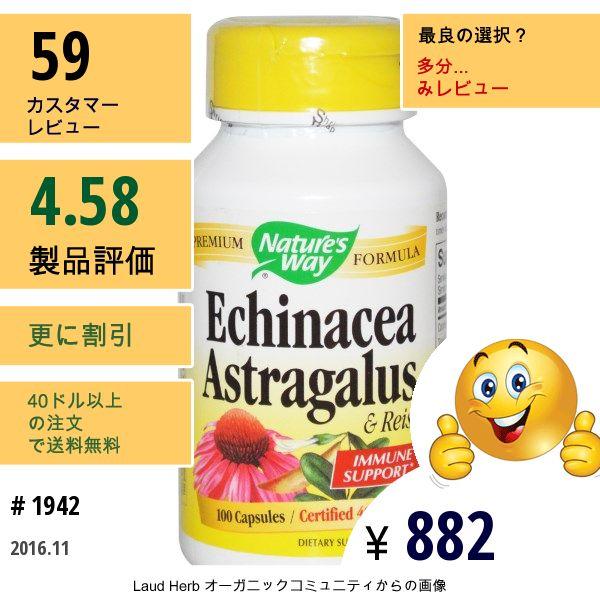 Natures Way #抗生物質 #エキナセア #きのこ #薬用 #レイシ #レイシフォーミュラ