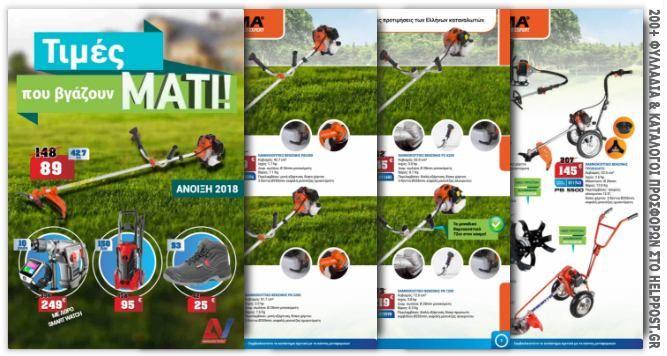Nikolaou Tools. Δείτε και ξεφυλλίστε online το νέο φυλλάδιο «Τιμές που βγάζουν μάτι !» με προσφορές σε εργαλεία και μηχανήματα «Άνοιξη 2018». More: https://www.helppost.gr/prosfores/nikolaou-tools-ergaleia-mixanimata/