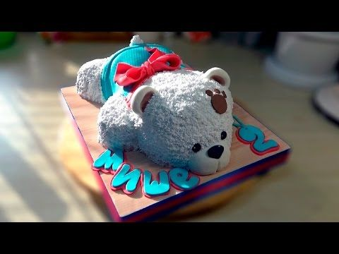 "3д торт ""Мишка"" / 3D cake ""Bear""- Я - ТОРТодел! - YouTube"