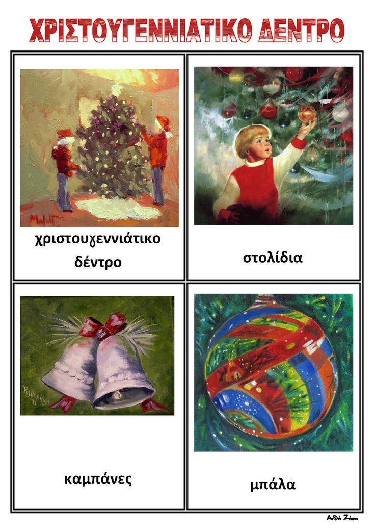 Το νέο νηπιαγωγείο που ονειρεύομαι : Λίστες αναφοράς με έργα τέχνης για τα Χριστούγεννα και την Πρωτοχρονιά