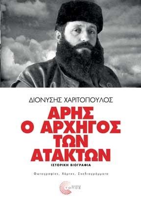 Άρης, ο αρχηγός των ατάκτων,Χαριτόπουλος Διονύσης