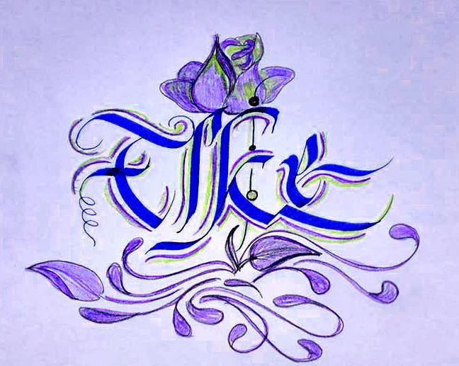 Calligraphic name gift for me / Ein sehr schönes Namensgeschenk meines Kollegen Sadik Erarslan an mich