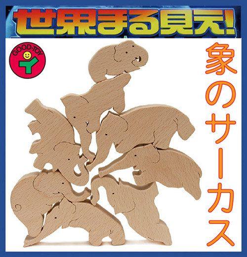 Ginga Kobo Toys   Rakuten Global Market: Elephant Circus Wooden Toys (Ginga Kobo Toys) Japan