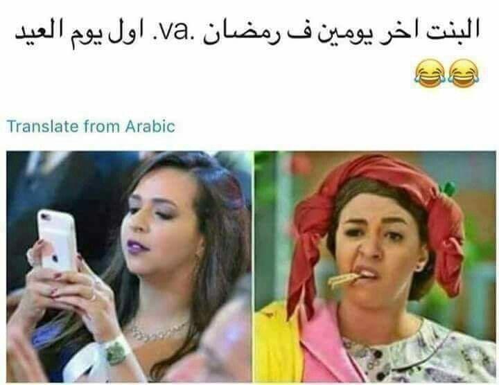 رمضان العيد Funny Phrases Arabic Funny Funny Words