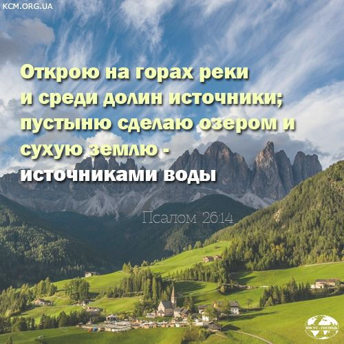 Открою на горах реки и среди долин источники; пустыню сделаю озером и сухую землю - источниками воды... (Псалом 26:14) www.KCM.org.ua