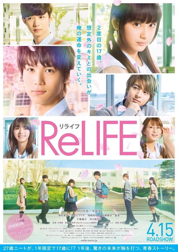 "Taishi Nakagawa x Yuna Taira, J LA movie ""ReLIFE"". release: Apr/15/2017"