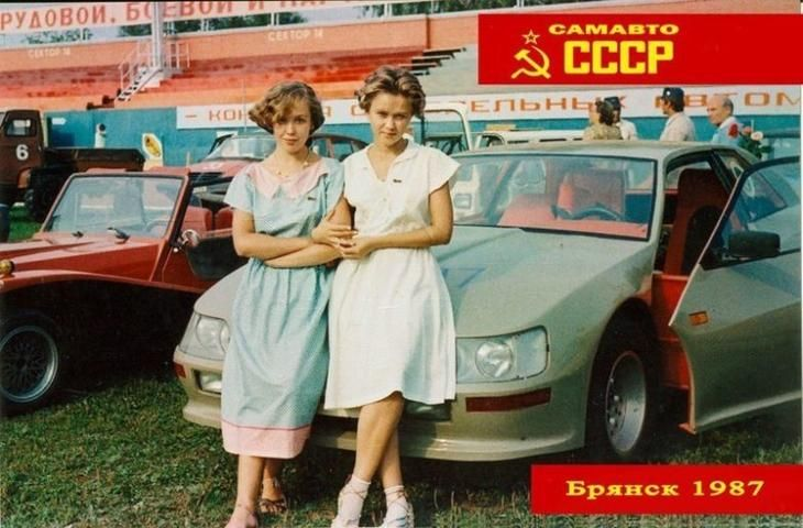 Слет авто-самодельщиков. Брянск 1987 год