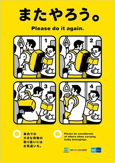 36 Iconic Tokyo Metro Subway Manner Posters 2008-2010 | Gakuranman – illuminating Japan