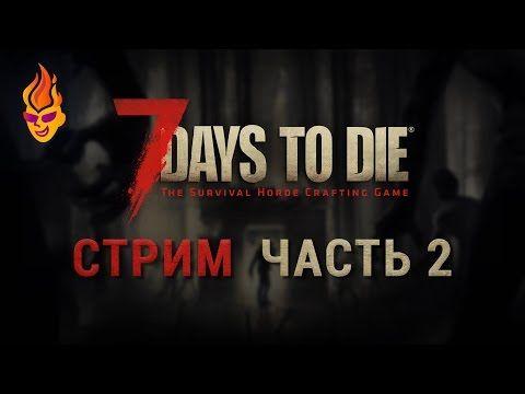 В этом видео продолжим играть в #7DaystoDie, #Эфемер снова будет выживать в формате стрима. Приятного просмотра =)