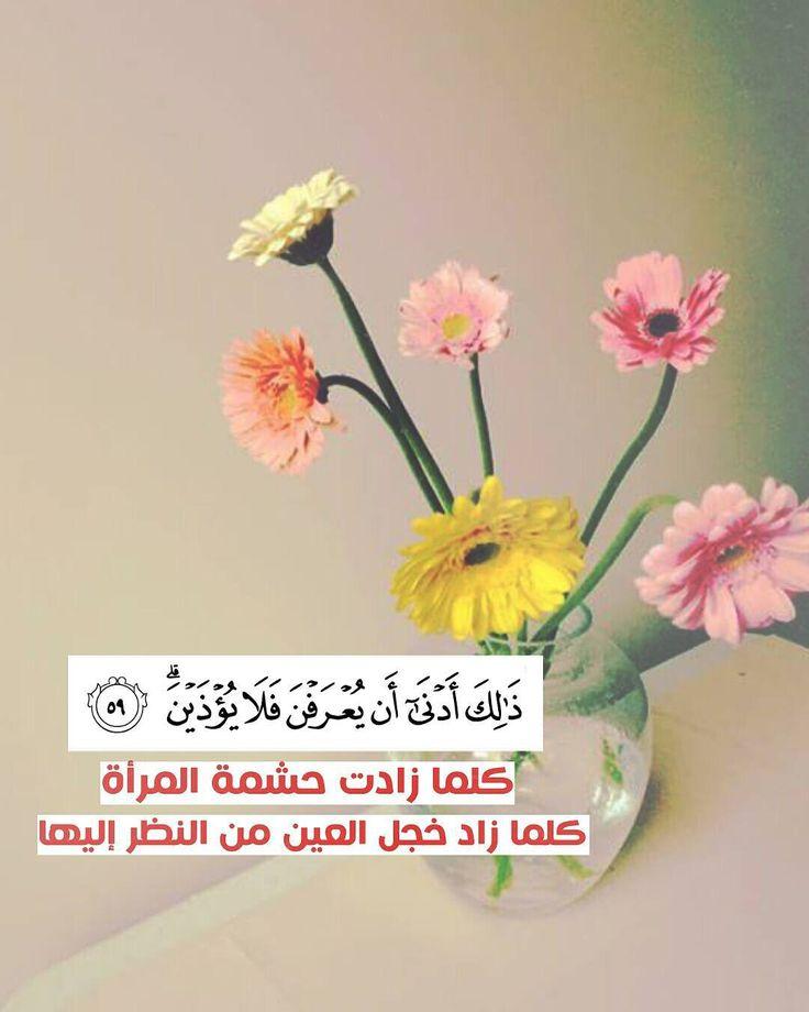 Resultat De Recherche D Images Pour ايات قرانية عن مكارم الاخلاق Quran Tafseer Quran Arabic Islam For Kids