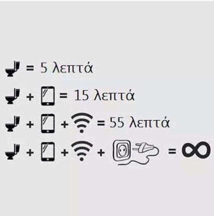 Άντρες+τουαλέτα+ιντερνετ+πρίζα=άπειρο