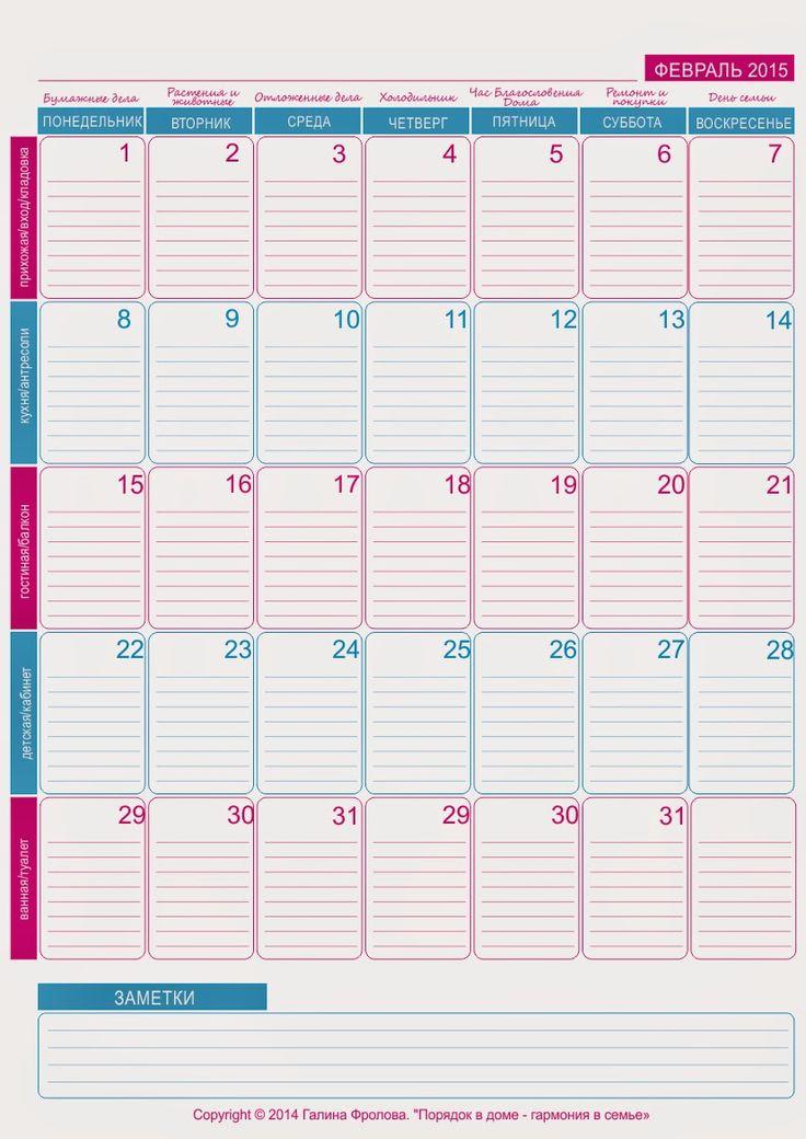 Порядок в доме - гармония в семье: Календарь планирования на зиму.