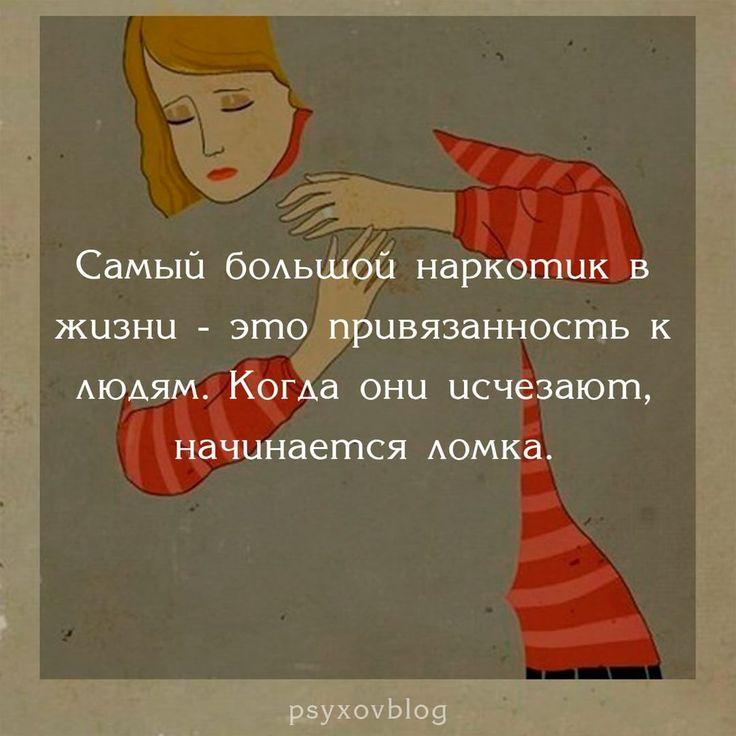 #psyxovblog #psyxoff #психология