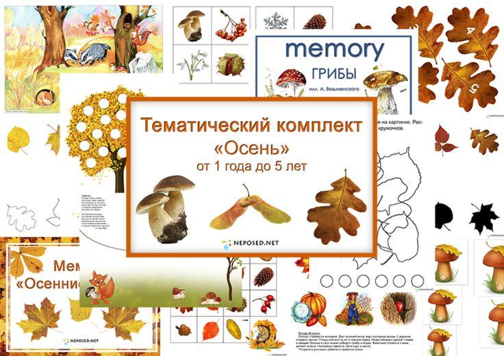 """Тематический комплект """"Осень"""" предназначен для детей от 1 года до 5 лет. В него входит больше 40 листов с заданиями. 2 игры """"Найди пару"""" -""""Грибы"""" и """"Осенние листья"""" Задания на счёт до 10 с природным материалом. Математические пазлы. Задания """"Что лишнее? и Почему?"""" Лист для разрезания,..."""