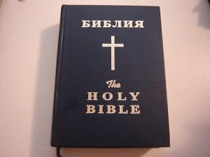 Bible Bulgarian / English Bible English Standard Version [Hardcover]  $69.99