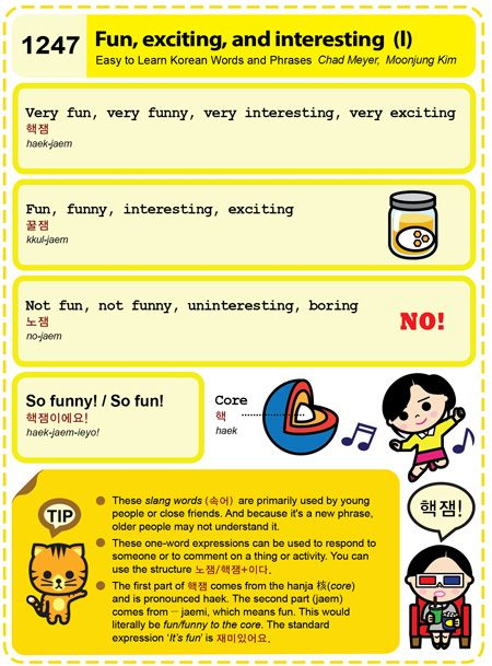(1247) Fun, exciting, and interesting (I) ⭐️⭐️ #DebbieKrug #JoinNerium #NeriumKorea ☀️☀️ www.SkincareInKorea ☀️☀️ www.AsianSkincare.Rocks