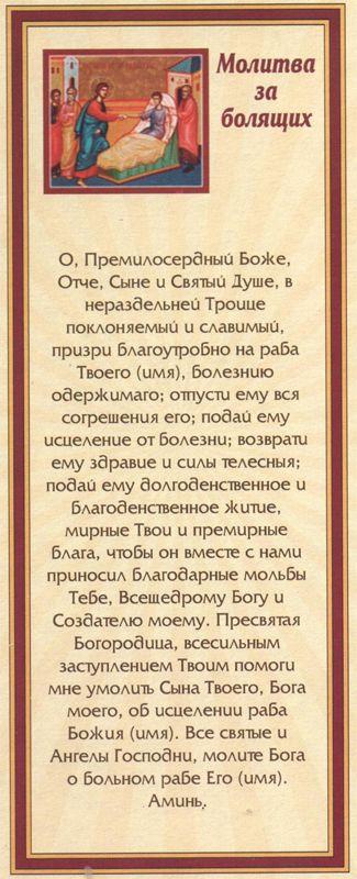 Матрона молитва о здравии родного брата: 10 тыс изображений найдено в Яндекс.Картинках