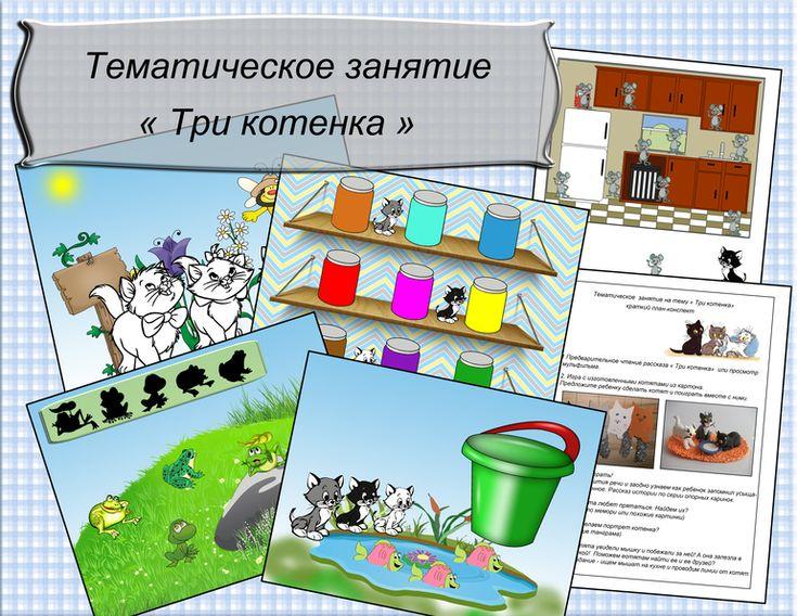 """Тематическое занятие """" Три котенка"""" !!! - Babyblog.ru"""