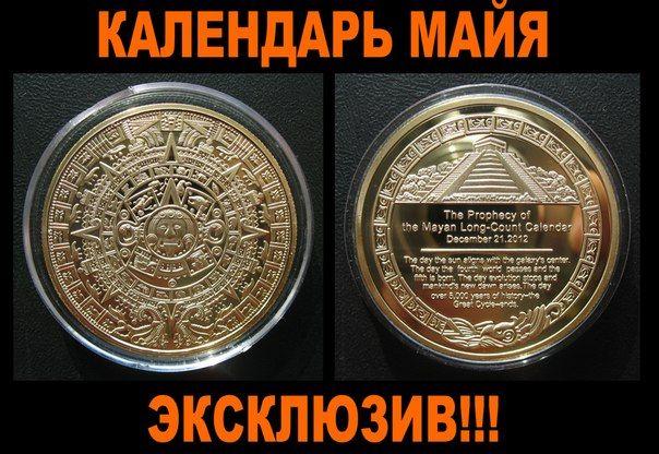 ацтекские монеты - Поиск в Google