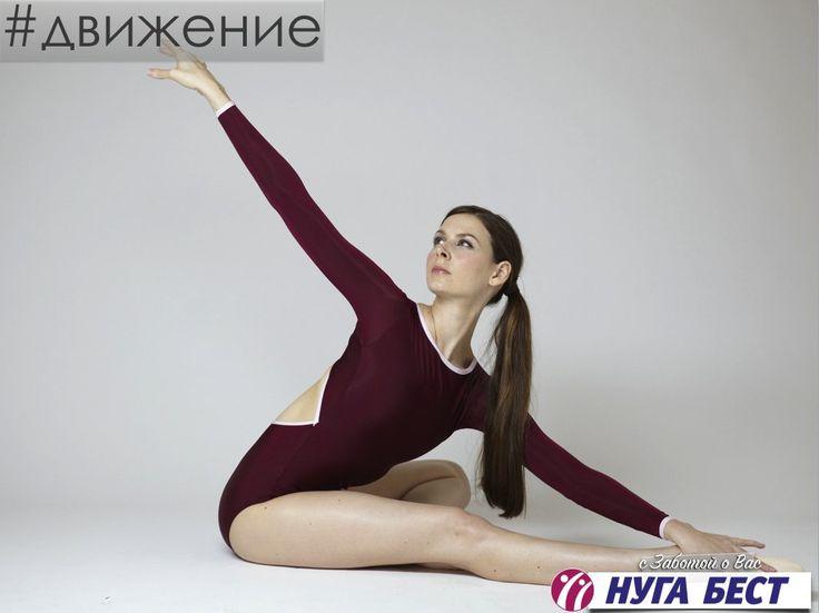 Балет как фитнес тренировка  Боди-балет – это фитнес-программа, включающая упражнения на растяжку элементы классики, йоги и пилатеса. Он появилась в расписании фитнес-клубов где-то в середине 90-х и сразу стал популярным. Боди-балет рекомендуют тем, кто желает научиться лучше владеть своим телом, добавить гибкости, приобрести грацию и исправить осанку, но при этом не готов слишком интенсивно трудиться у станка. Словом, это несколько смягченный и адаптированный для всех вариант балета. -- Во…