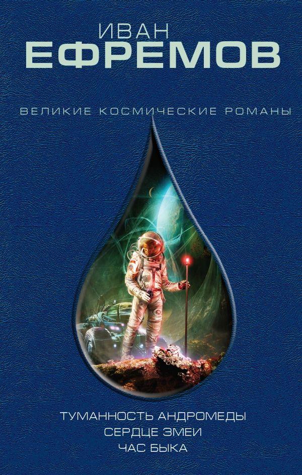 https://cdn.eksmo.ru/v2/ITD000000000802091/COVER/cover1__w600.jpg
