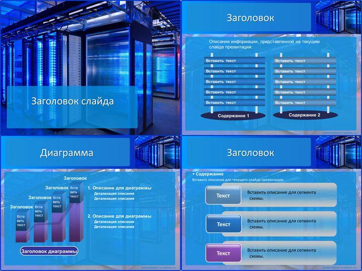 """Слайды шаблона оформления презентации """"Серверная"""""""