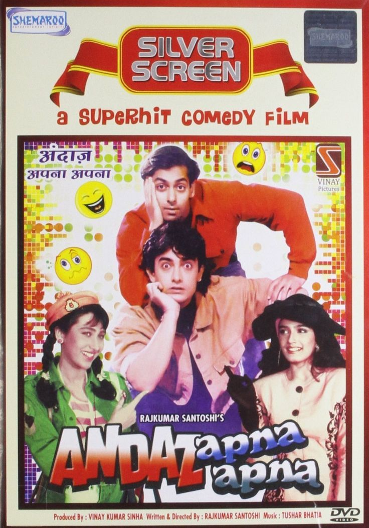Andaz Apna Apna: dvd