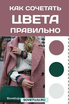 Как сочетать цвета правильно. Сохраните что…