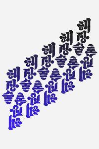 Obsession for Jan Tschichold, 2014 - 윤민구 YOON MIN GOO