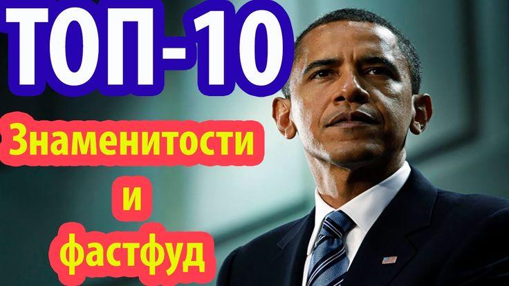 Знаменитости Работавшие в ФАСТФУД (Топ-10) Самое ТОП ТВ