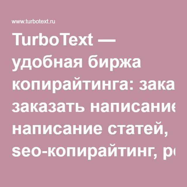 TurboText — удобная биржа копирайтинга: заказать написание статей, seo-копирайтинг, рерайтинг