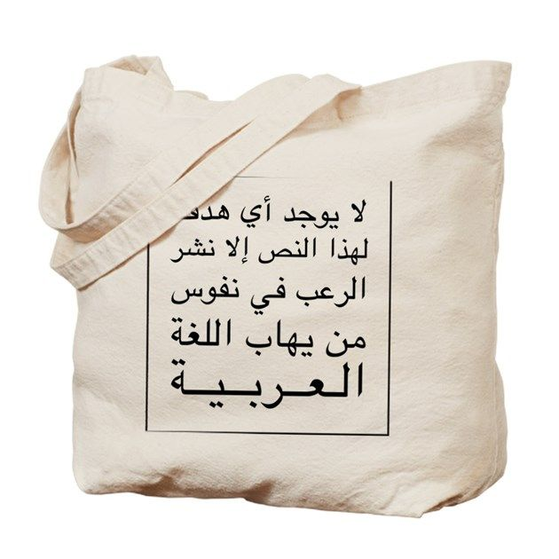 """The Arabic text reads: """"This text has no purpose other than to terrify those who are afraid of the Arabic language."""""""