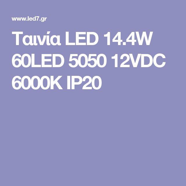 Ταινία LED 14.4W 60LED 5050 12VDC 6000K IP20